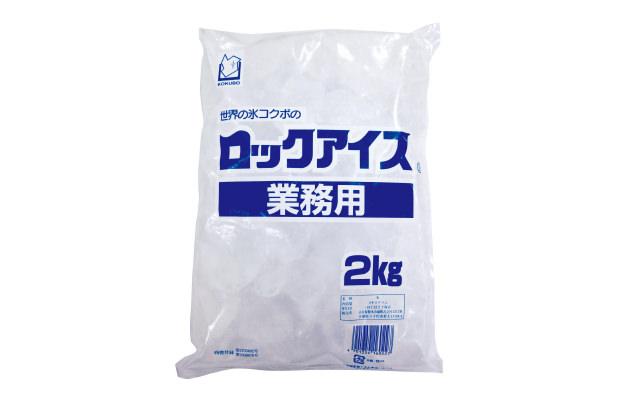 ロックアイス® 2kg [5袋入]