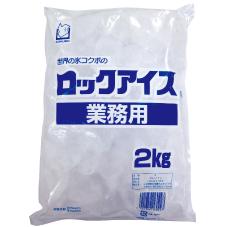 ロックアイス® 2kg(5袋入)